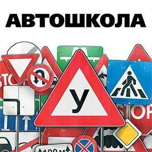 Автошколы Неверкино