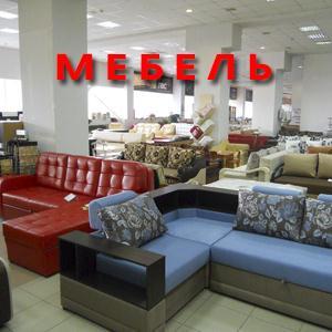 Магазины мебели Неверкино
