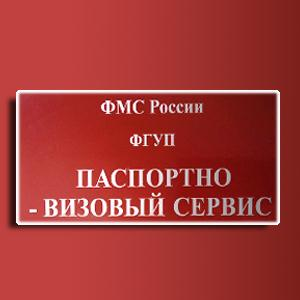 Паспортно-визовые службы Неверкино