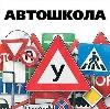 Автошколы в Неверкино