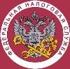 Налоговые инспекции, службы в Неверкино