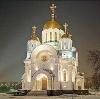 Религиозные учреждения в Неверкино